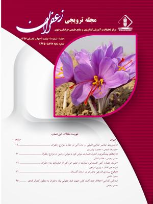 مجله ترویجی زعفران